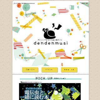 dendenmusi-プリントできちゃう紙小物サイト-