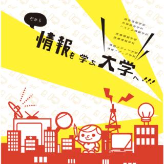 北海道情報大学ポスターデザインコンテスト2013優秀賞